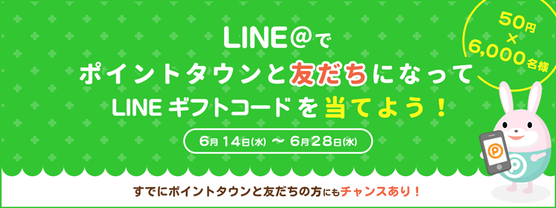 pointtown-line-giftcode