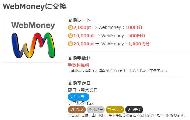 pointtown-webmoney (1)