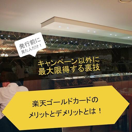 rakuten-gold-card-matome (1)