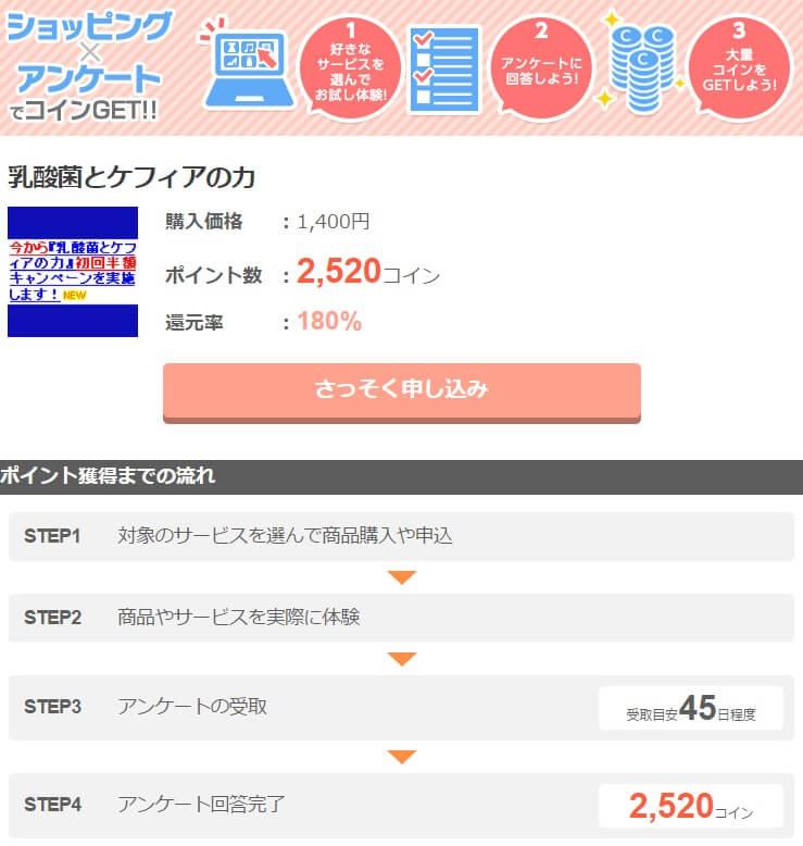 shopping-osaifu (1)