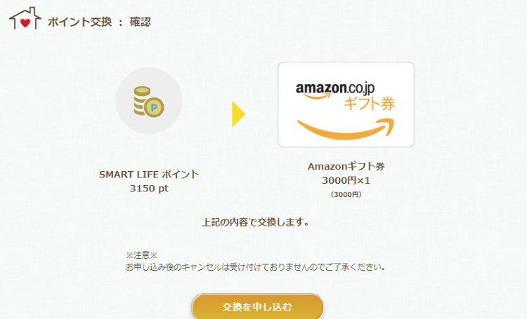 smart-life-koukan