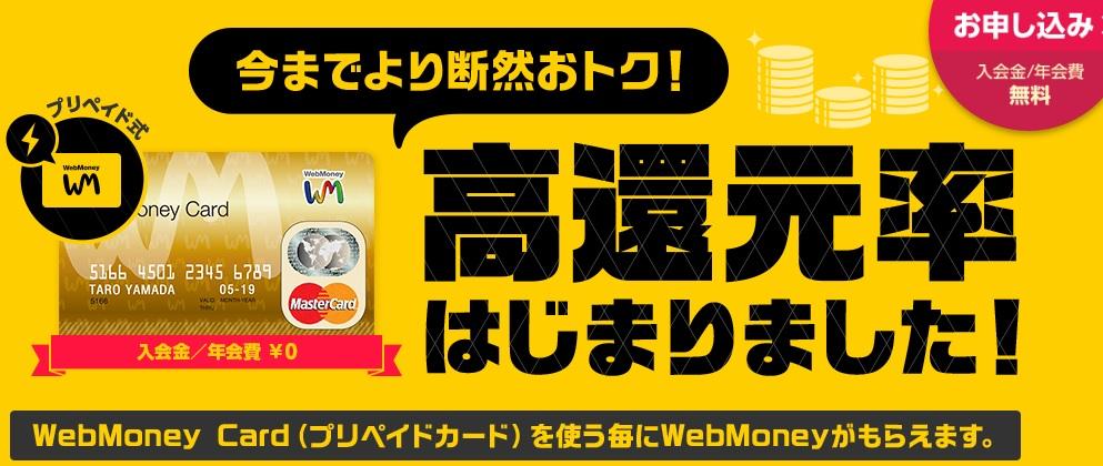 webmoney-card-matome