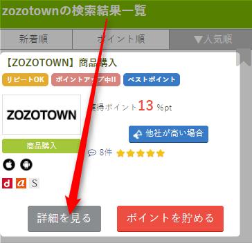 zozotown-i2i