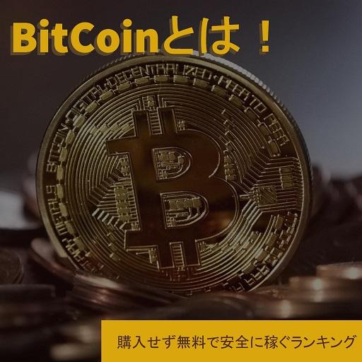 bitcoin-ranking