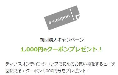 dhinosu-1000-next
