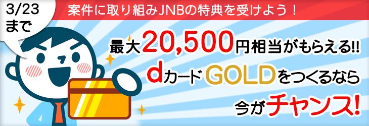 i2i-d-gold  i2iポイント