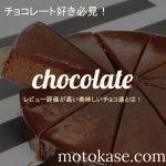 チョコレート好き必見!レビュー評価が高い美味しいチョコ達とは!そしてi2iポイントで当選したチョコが美味しかった件