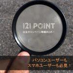 i2iポイントの注目キャンペーン情報まとめ!