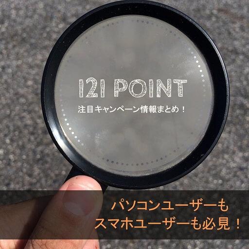 i2ipoint-cp-matome (i2iポイントキャンペーンまとめ)