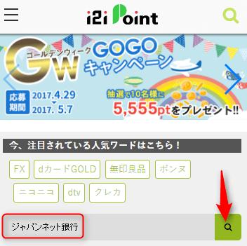 i2ipoint-japan-net-ginkou (2)