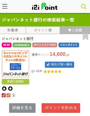 i2ipoint-japan-net-ginkou2 (1)ジャパンネット銀行