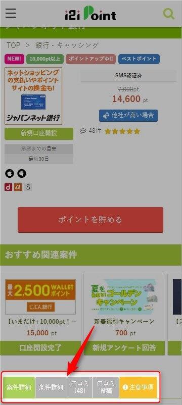 i2ipoint-japan-shousai (1)