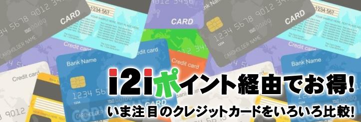 i2ipoint-matome1 クレジットカード