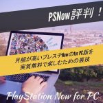 PSNow評判!月額が高いプレステNowのfor PC版を実質無料で楽しむための裏技