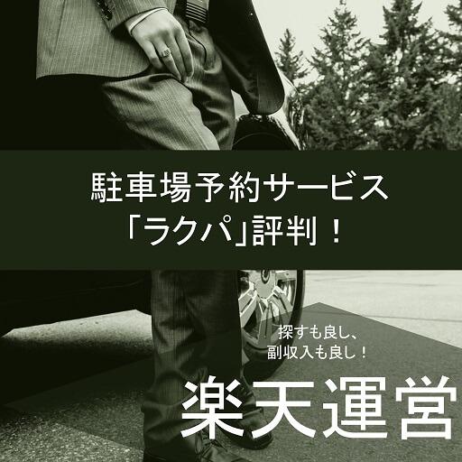 rakupa-matome (1)ラクパまとめ