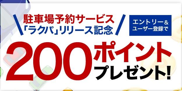 rakupa-rakuten-cp駐車場予約サービス「ラクパ」リリース記念 200Pプレゼント