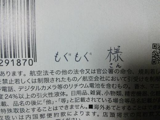 reta-pakku-no-namae (1)