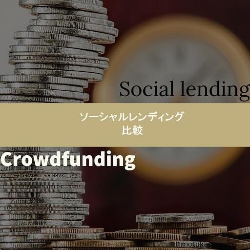 social-lending-matome ソーシャルレンディング比較まとめ