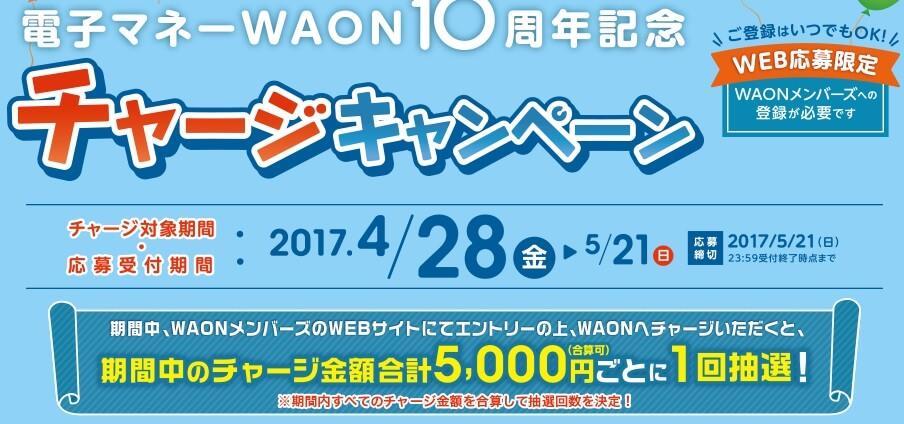 WAON-CHAGE