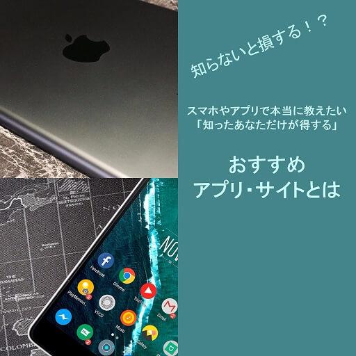 application-matome
