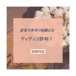 DIDYCO(ディディコ)評判!自宅で手作り体験は初回1,000円ポイント付与で出来ちゃう!?