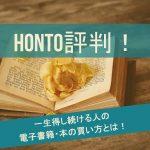 honto評判!家族の一生分の本プレゼントキャンペーン中(総額1,000万円分)【2017/5/31まで】