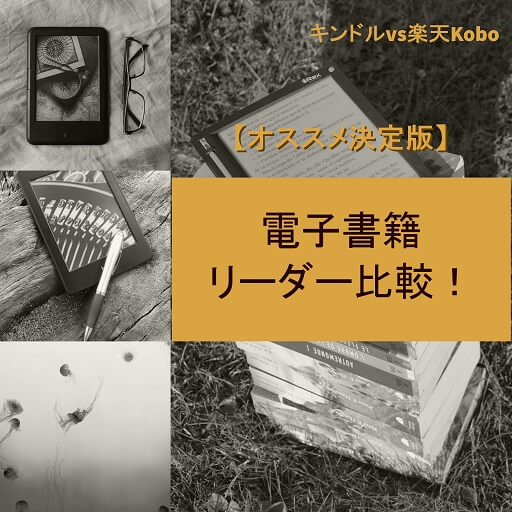kindle-vs-kobo-matome (1)
