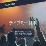 Live.me(ライブミー)評判!使い方からコインの貯め方まで完全解説【2017年版】