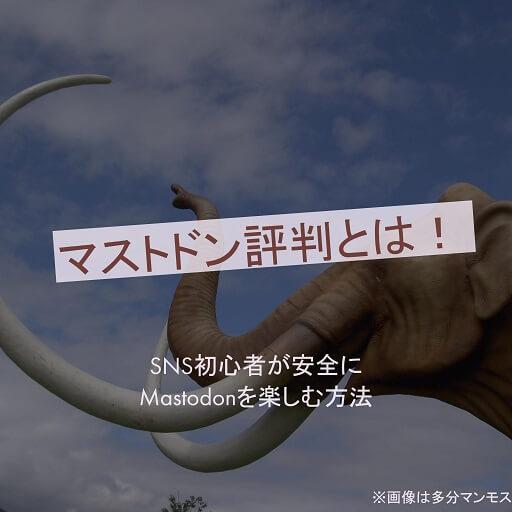 mastodon-matome マストドンまとめ