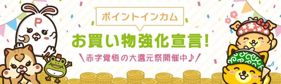 okaimono-pointi