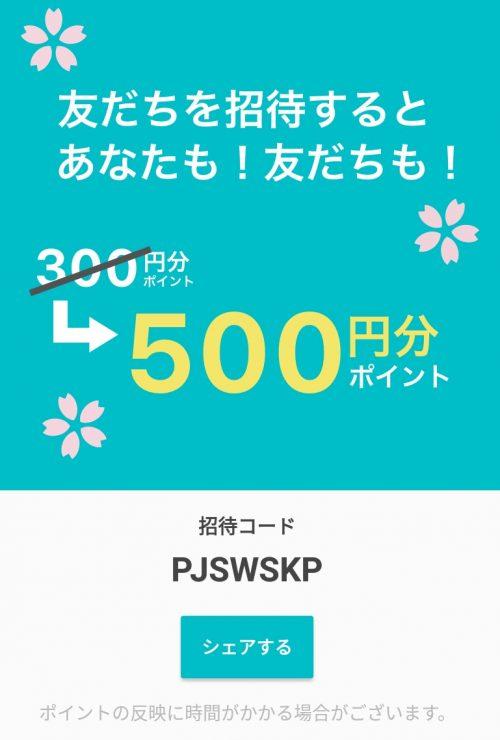 paimo-500p
