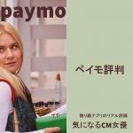 paymo(ペイモ)評判とは!割り勘アプリのリアル評価に気になるCM女優に「最高に得する方法」まで全公開! 最大1,000円得する方法