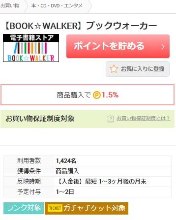 pointtown-book-walker