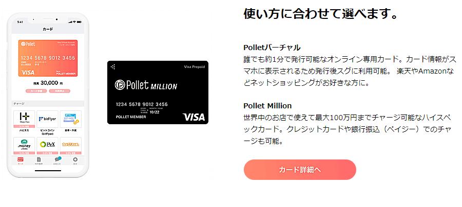 pollet-million