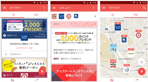 rakuten-check-in (1)