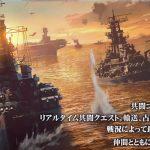 スマホ初の海戦シューティングゲーム!艦スト攻略!