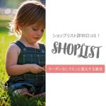 SHOPLIST(ショップリスト)評判口コミ!必ず300円分お得になる方法【6/30 19:00から最大級のセールイベントMEGASALE】