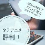 タテアニメ評判!1話3分のタテでアニメを見る新感覚アプリを実質無料で使い続ける裏技【孤独のグルメは11/29から】