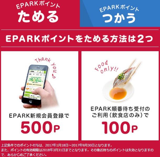 EPARK-SELECT-500