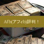 afb(アフィb)評判!10万円が欲しい人必見!【5/31まで】