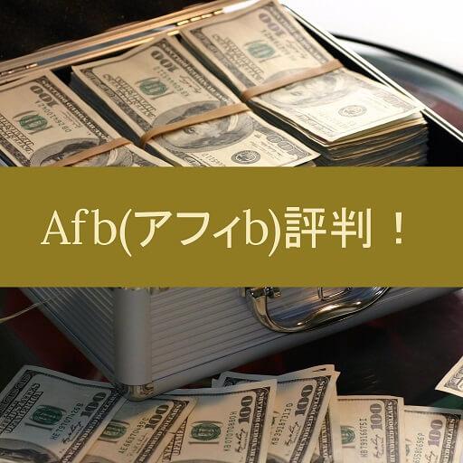 afb-matome (1)
