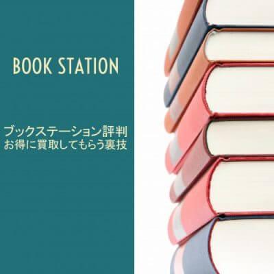 book-matome