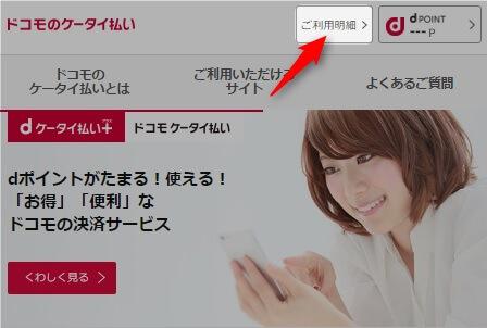 d-call-pay-Plus-kureka-syokai1 (1)