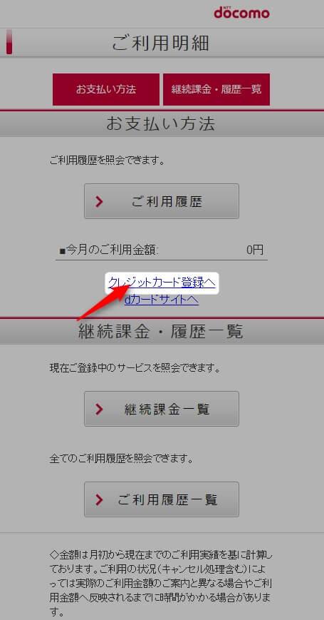 d-call-pay-Plus-kureka-syokai2 (1)