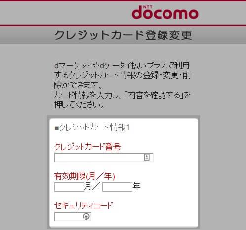 d-call-pay-Plus-kureka-syokai3 (1)
