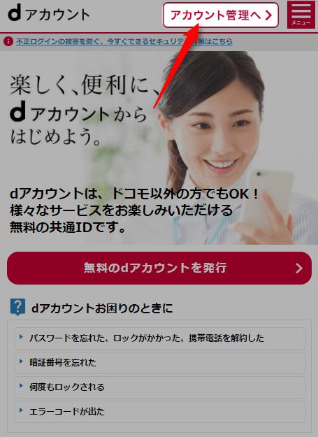 dakaunto-sakujyo (1)