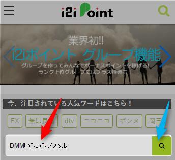dmm-iroiro-i2i -1