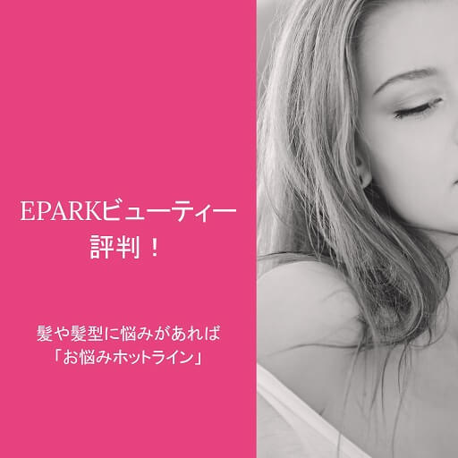 epark-Beauty-matome