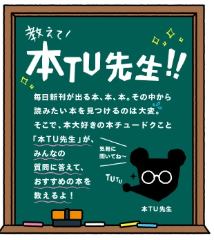hon-tube-Teacher