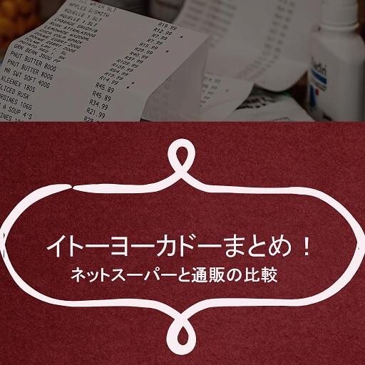 ito-y-kado-matomeイトーヨーカドーまとめ